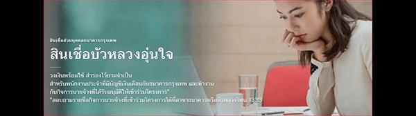 https://www.appreview.in.th/bualuang_loan/